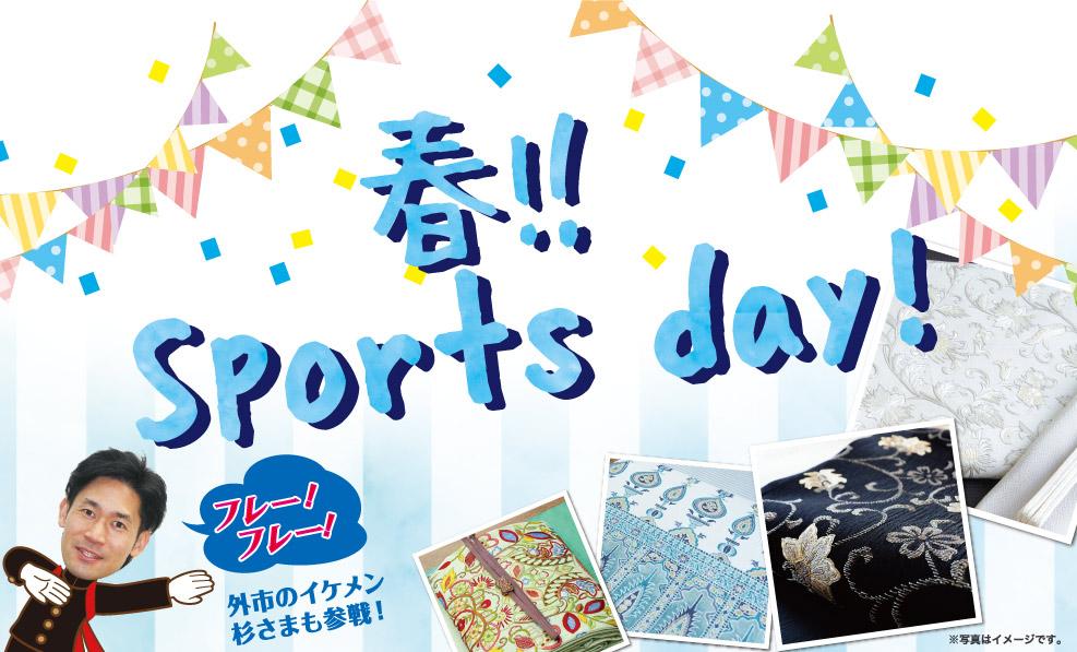 日本和装 【高松会場】春!!Sports day!
