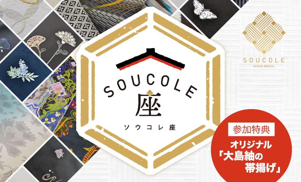 日本和装 【さいたま会場】SOUCOLE座