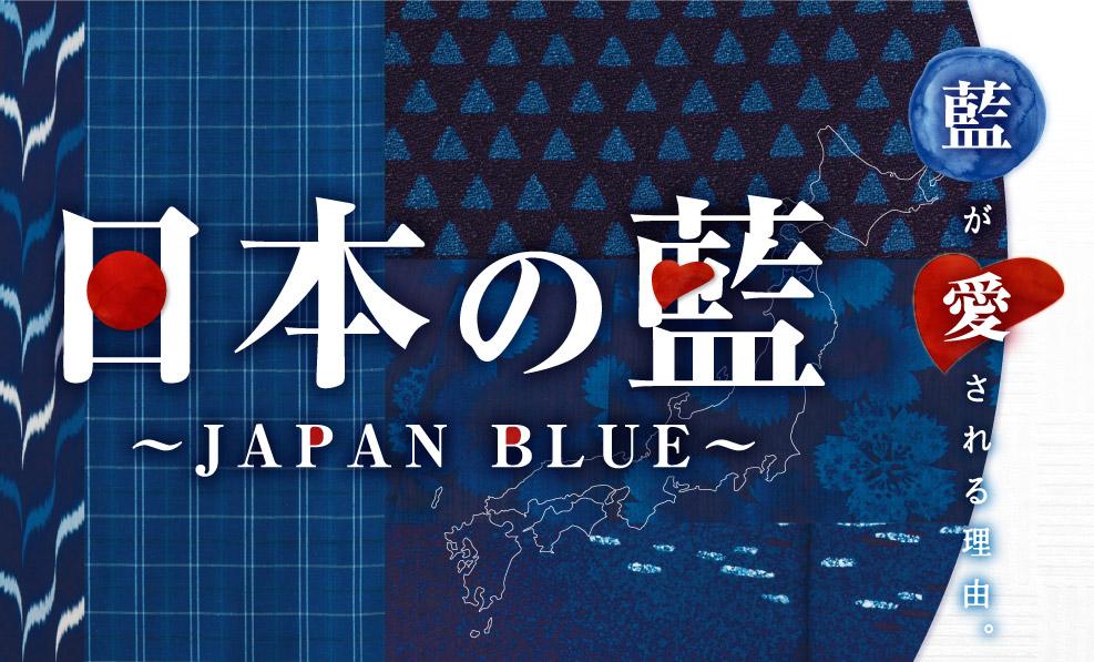 日本和装 【静岡会場】日本の藍 ―JAPAN BLUE―