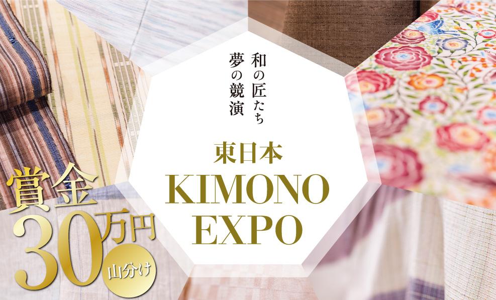 日本和装 【千葉会場】東日本 KIMONO EXPO
