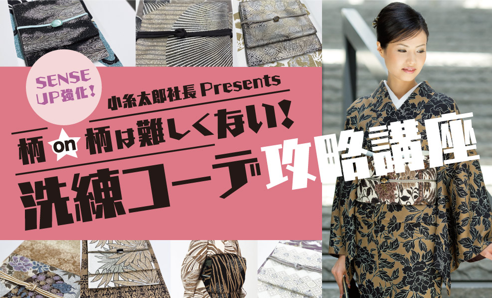 日本和装 洗練コーデ攻略講座