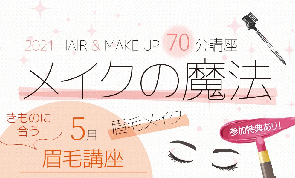 日本和装 【5月】メイクの魔法