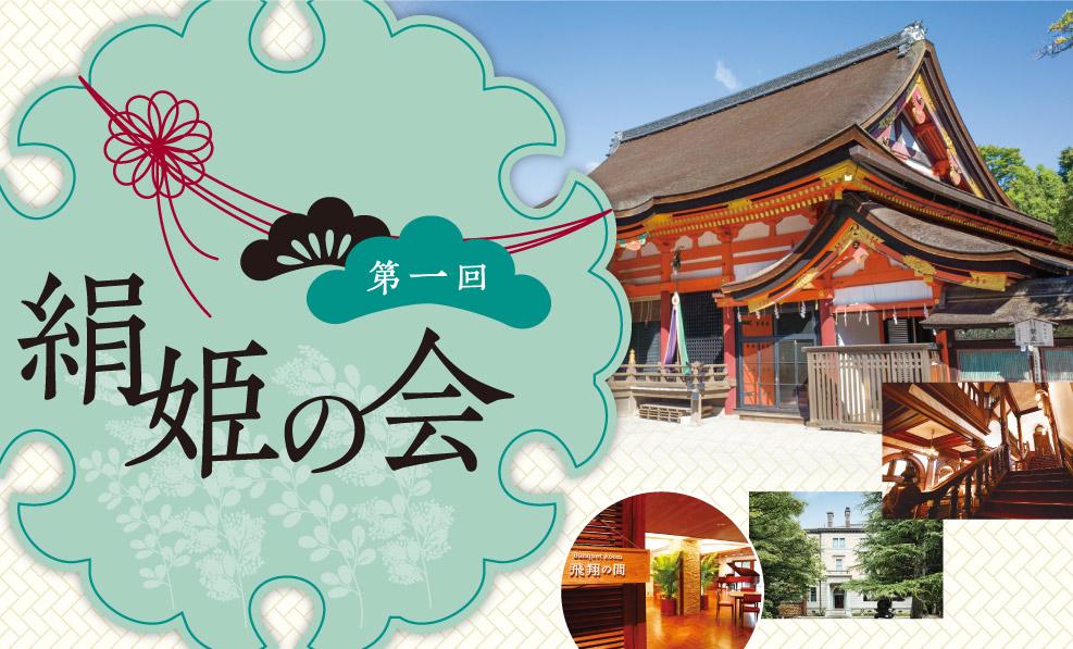 日本和装 第一回 絹姫の会