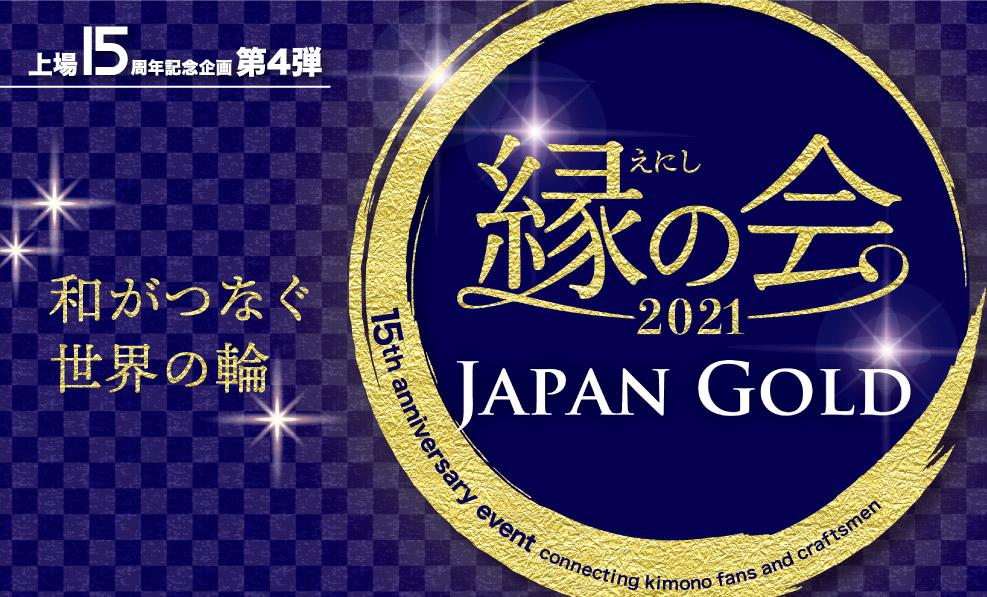 日本和装 【横浜会場】縁の会 2021