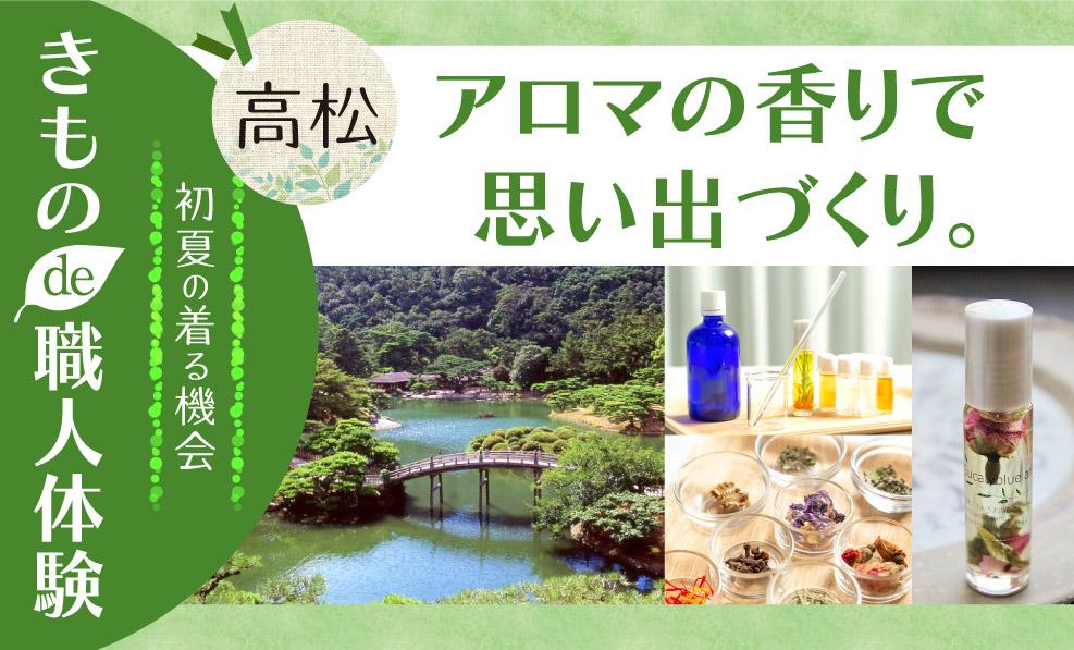 日本和装 【高松】きものde職人体験 アロマの香りで思い出づくり。