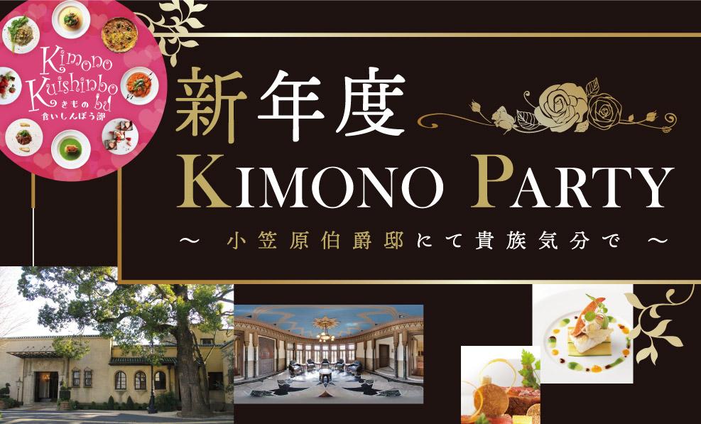日本和装 新年度 KIMONO PARTY 〜 小笠原伯爵邸にて貴族気分で 〜