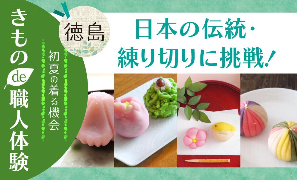 日本和装 【徳島】きものde職人体験 日本の伝統・練り切りに挑戦!
