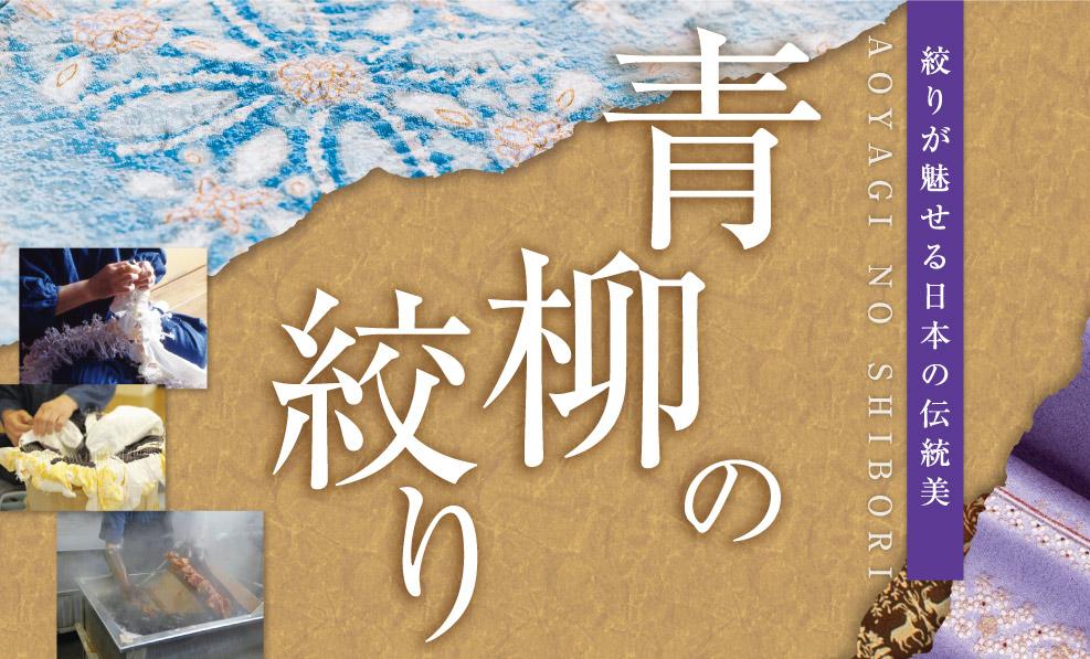 日本和装 青柳の絞り