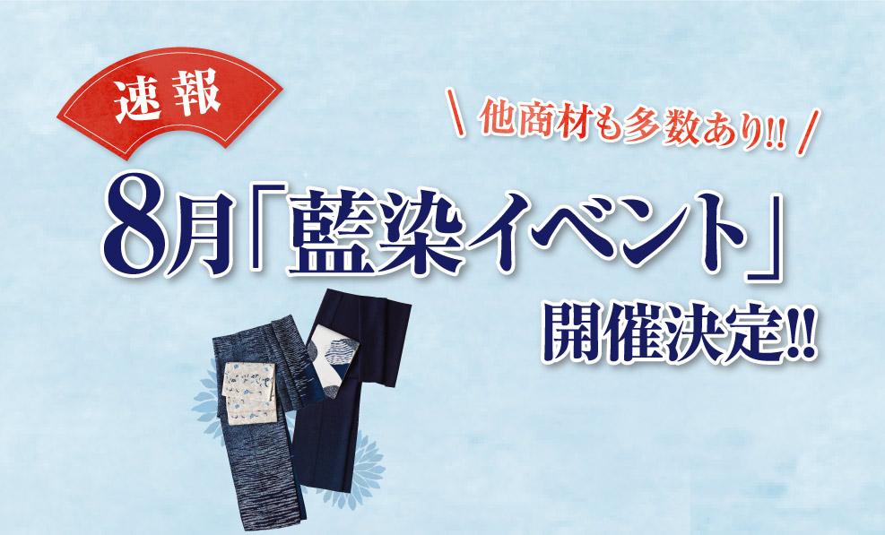 日本和装 【愛媛】8月「藍染イベント」