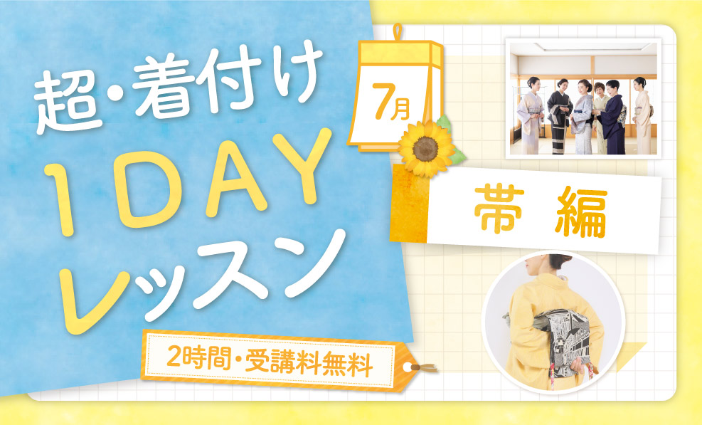 日本和装 【愛媛】超・着付け 1DAYレッスン 7月帯編