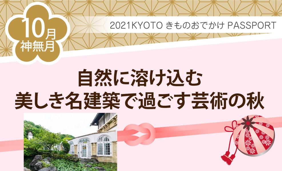 日本和装 【10月 神無月】自然に溶け込む美しき名建築で過ごす芸術の秋