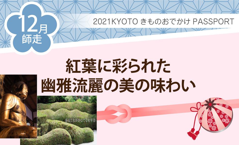 日本和装 【12月 師走】紅葉に彩られた幽雅流麗の美の味わい