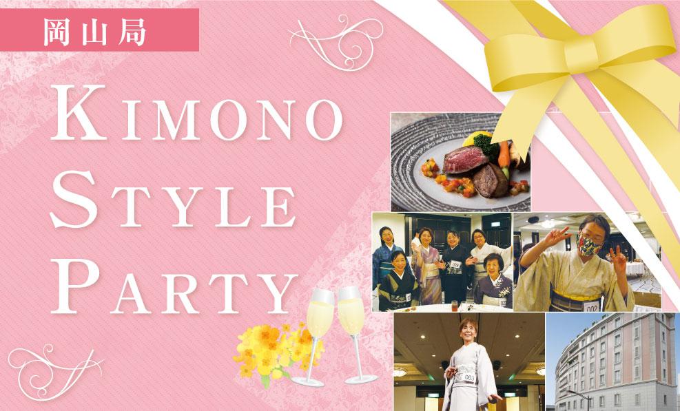日本和装 岡山局 KIMONO STYLE PARTY