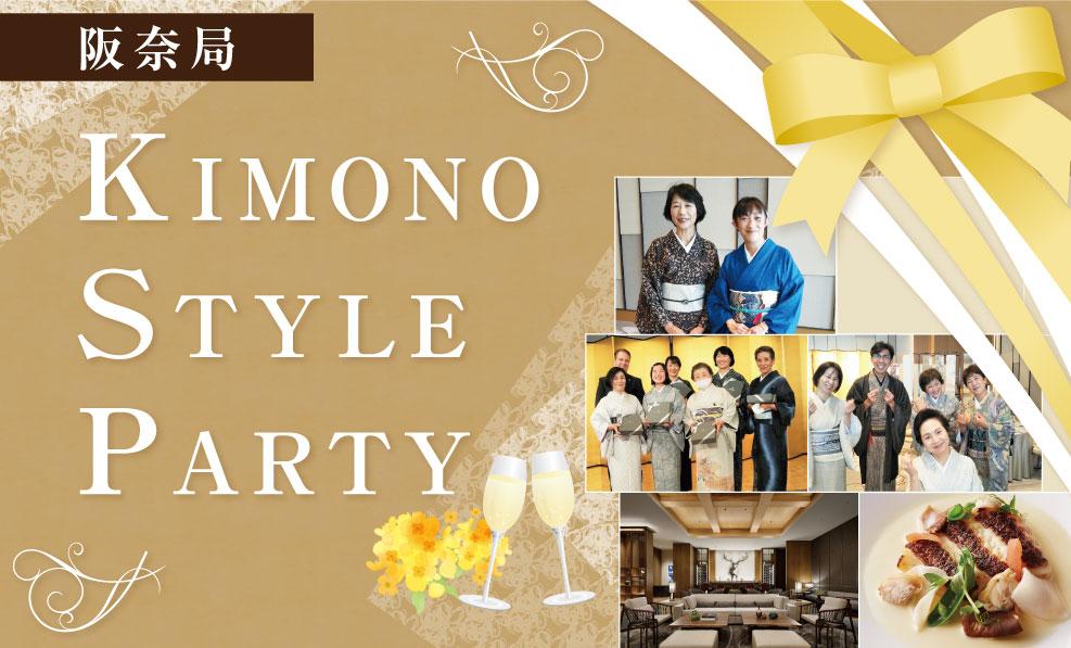 日本和装 阪奈局 KIMONO STYLE PARTY