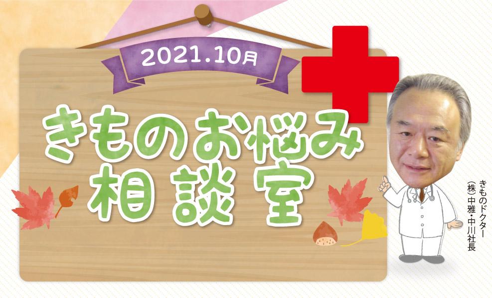 日本和装 2021.10月 きものお悩み相談室