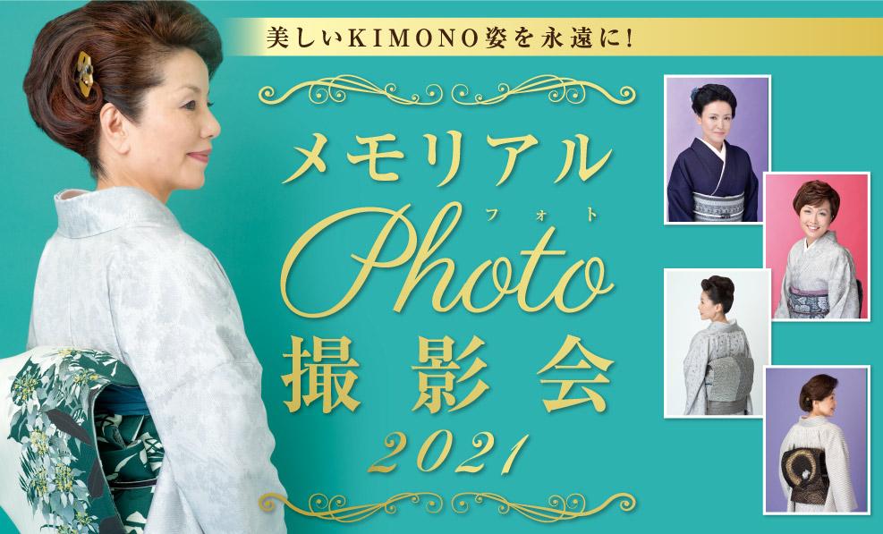日本和装 メモリアルPhoto撮影会2021