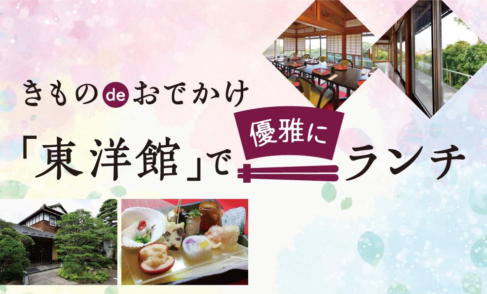 日本和装 「東洋館」で優雅にランチ