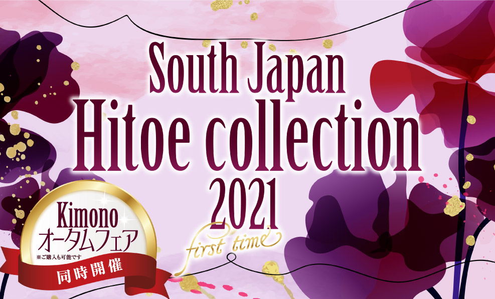 日本和装 【南日本限定】South Japan Hitoe collection2021ーFirst Timeー