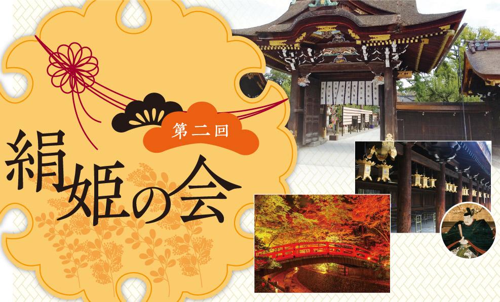 日本和装 第二回 絹姫の会
