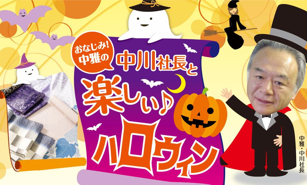 日本和装 おなじみ!中雅の中川社長と楽しい♪ハロウィン