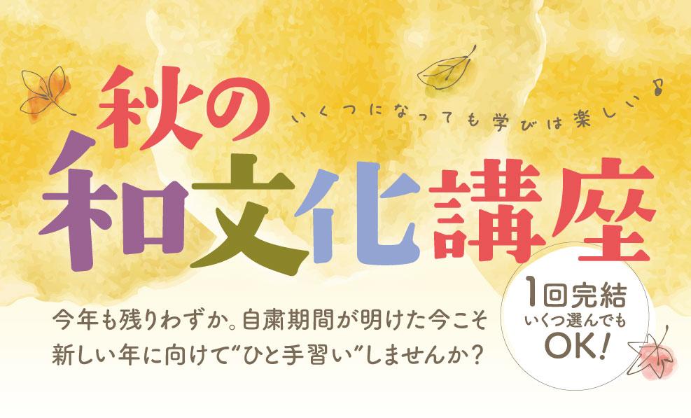 秋の和文化講座|日本和装