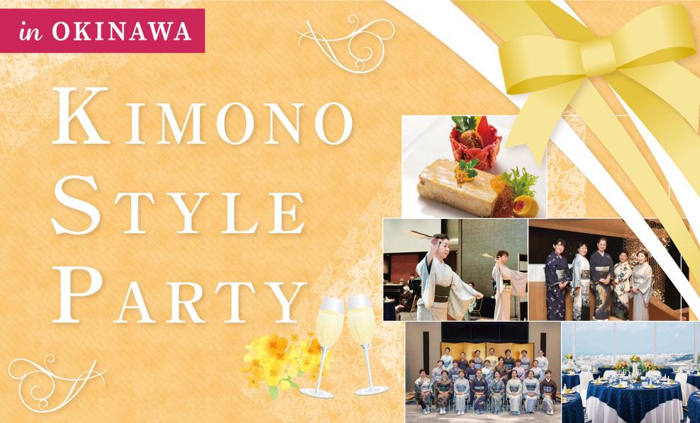 日本和装 沖縄 KIMONO STYLE PARTY
