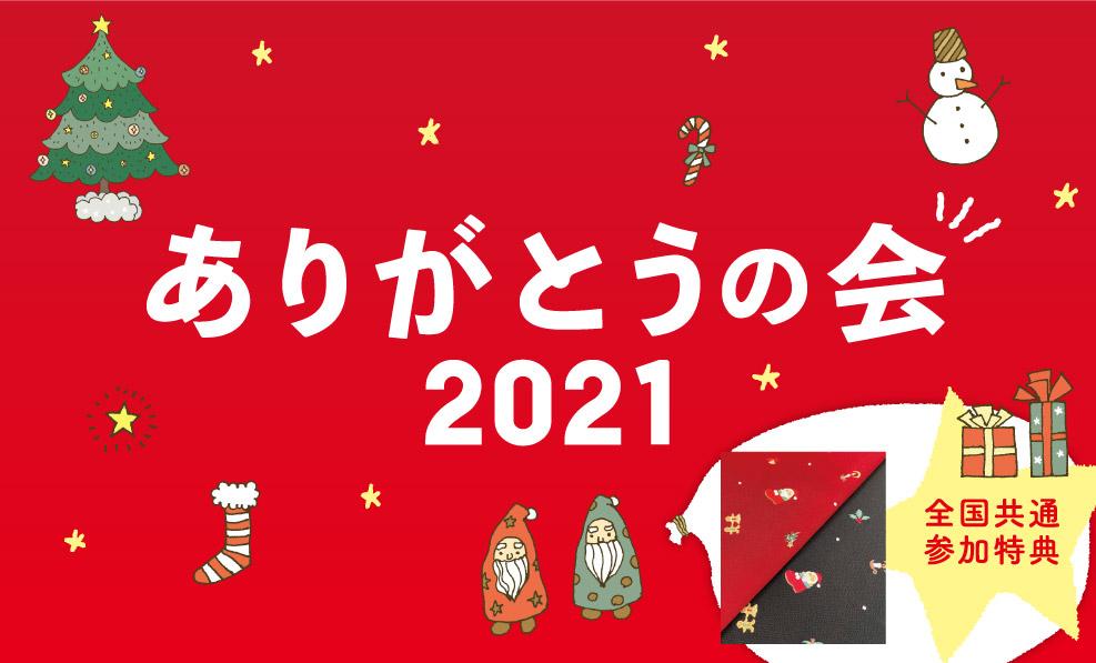 日本和装 【滋賀会場】ありがとうの会 2021