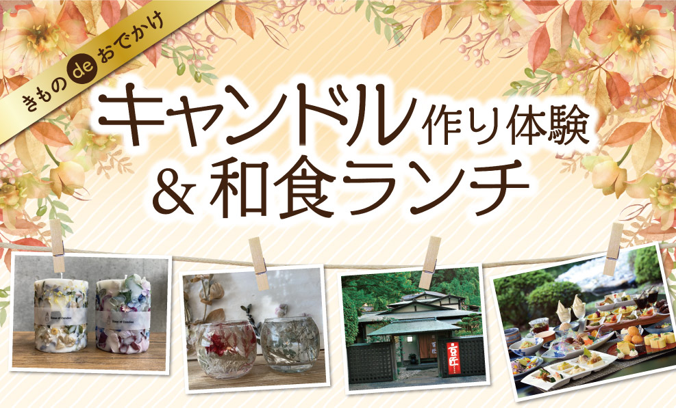 日本和装 キャンドル作り体験&和食ランチ