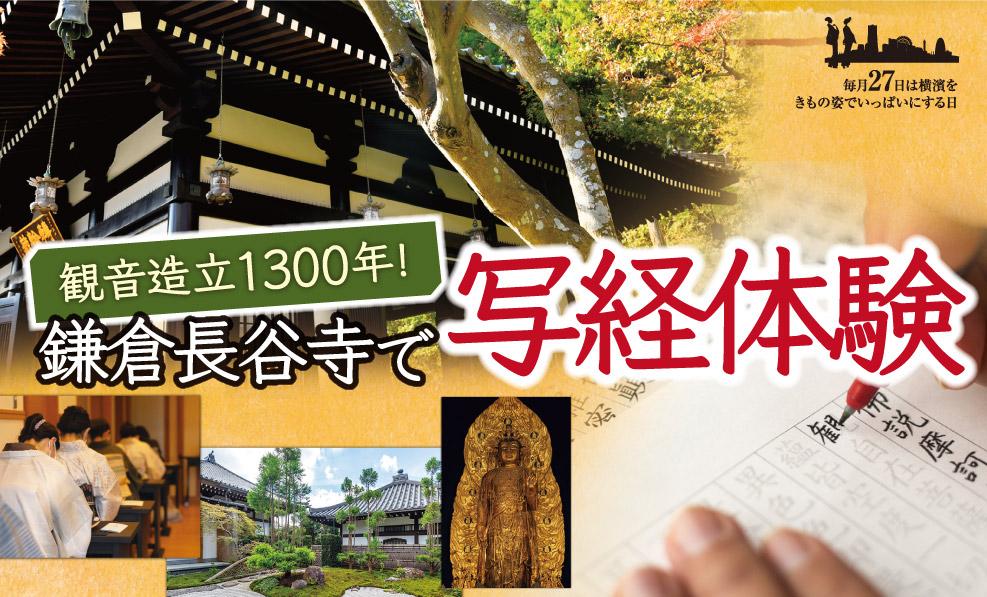 日本和装 鎌倉長谷寺で 写経体験