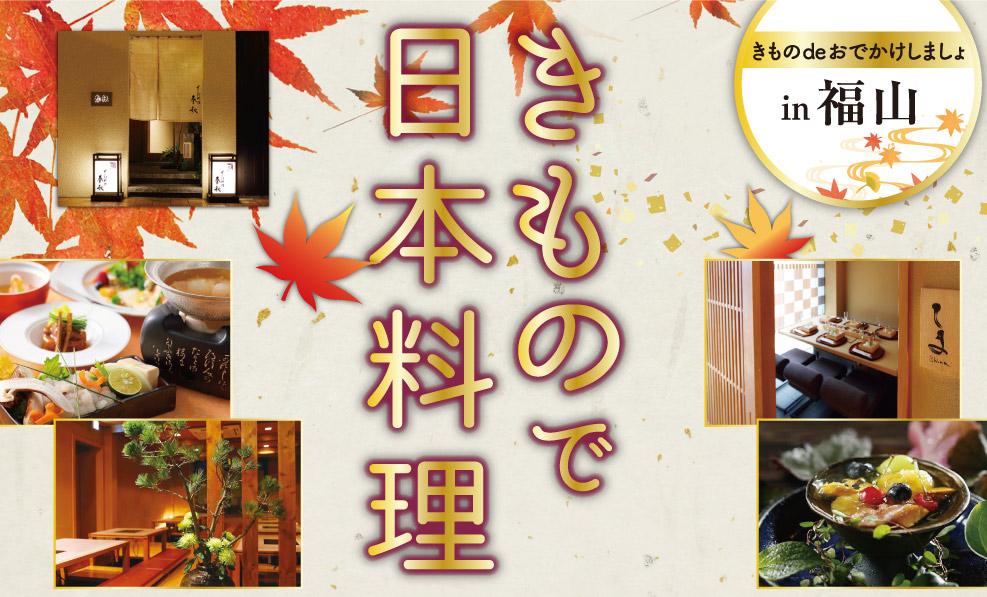 日本和装 【福山】きもので日本料理
