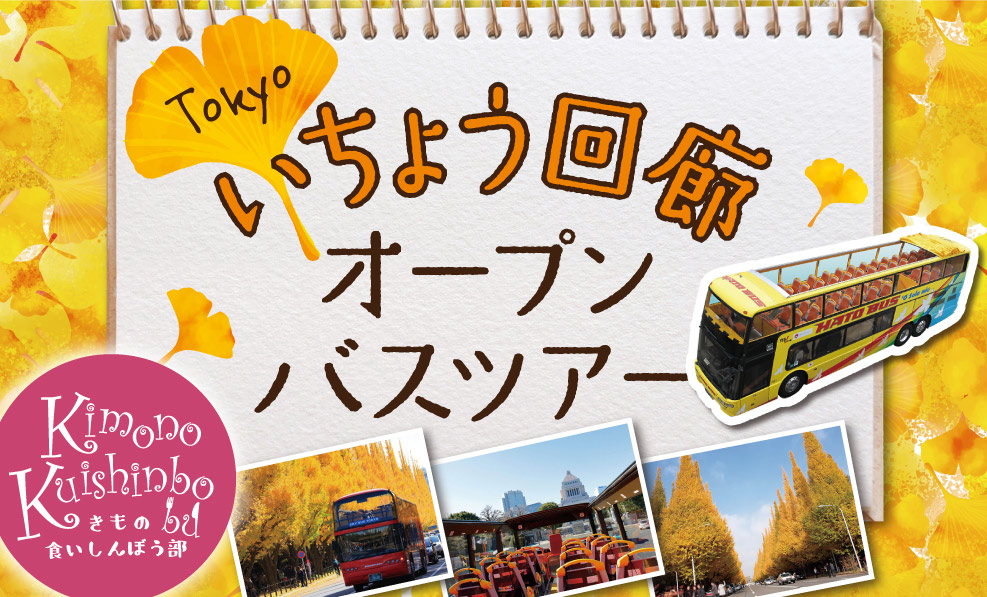 日本和装 いちょう回廊オープンバスツアー