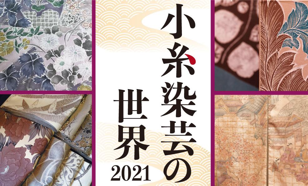 日本和装 小糸染芸の世界2021