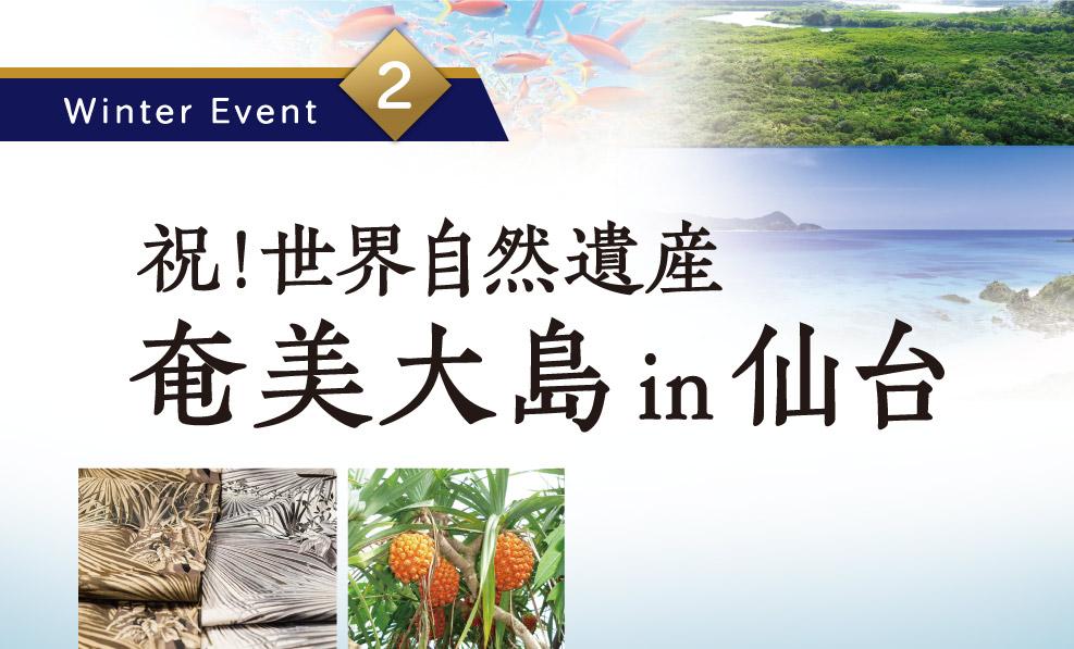 日本和装 祝!世界自然遺産 奄美大島in仙台