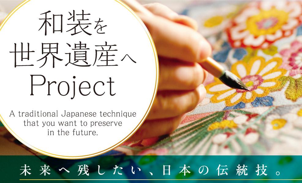 日本和装 和装を世界遺産へProject